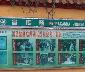 The Propaganda Window at the entrance to Fengdu's temples